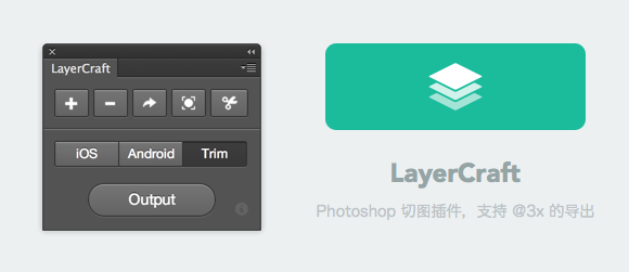 LayerCraft —— Photoshop切图插件